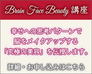 Brain Face Beauty 講座